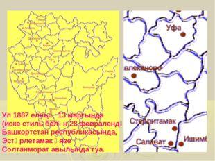 Ул 1887 елның 13 мартында (иске стиль белән 28 февралендә) Башкортстан респуб