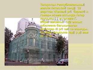 Татарстан Республикасының милли китапханәсендә 12 марттан «Кешеләргә бирелгә