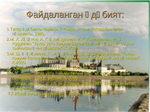 Файдаланган әдәбият: 1.Татар әдәбияты тарихы 6 томда, III том. Татарстан кита