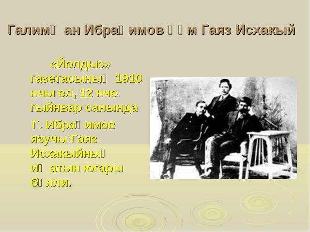 Галимҗан Ибраһимов һәм Гаяз Исхакый «Йолдыз» газетасының 1910 нчы ел, 12 нч...
