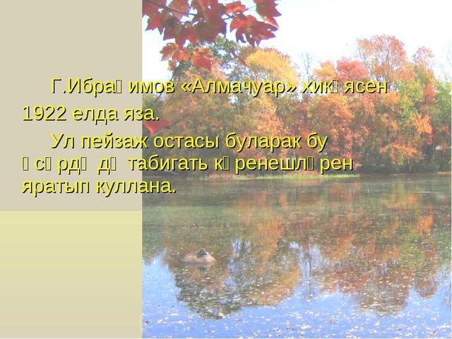 Г.Ибраһимов «Алмачуар» хикәясен 1922 елда яза. Ул пейзаж остасы буларак б...