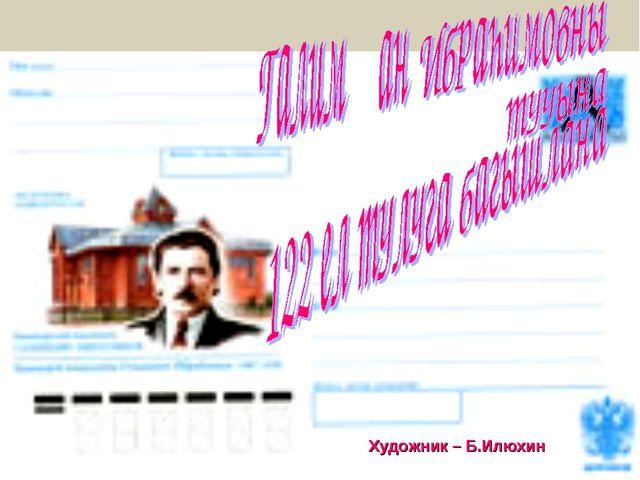 Художник – Б.Илюхин Художник – Б.Илюхин