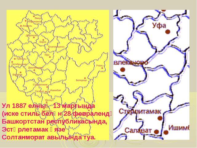 Ул 1887 елның 13 мартында (иске стиль белән 28 февралендә) Башкортстан респуб...