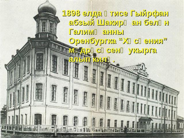 """1898 елда әтисе Гыйрфан абзый Шакирҗан белән Галимҗанны Оренбургка """"Хөсәения""""..."""