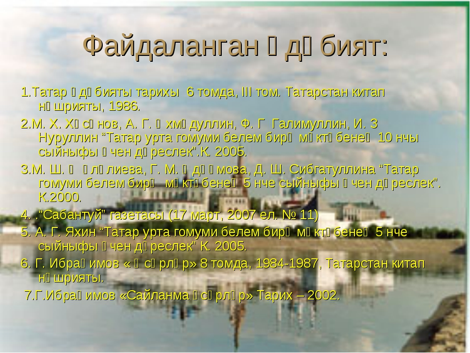 Файдаланган әдәбият: 1.Татар әдәбияты тарихы 6 томда, III том. Татарстан кита...