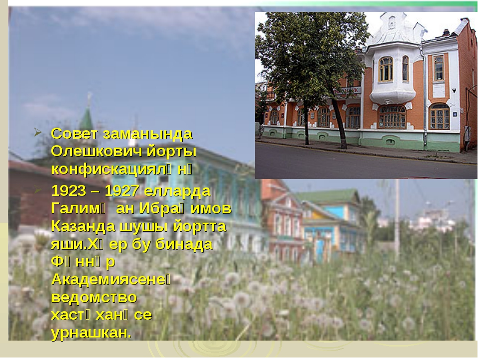 Совет заманында Олешкович йорты конфискацияләнә 1923 – 1927 елларда Галимҗан...