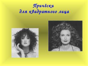 Причёски для квадратного лица