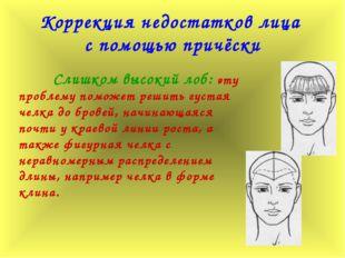 Коррекция недостатков лица с помощью причёски Слишком высокий лоб: эту пробл