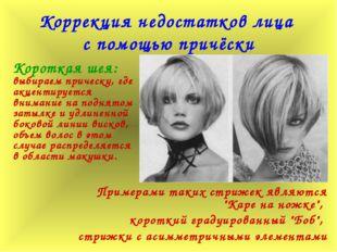 Коррекция недостатков лица с помощью причёски Примерами таких стрижек являю