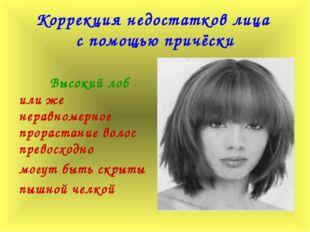 Коррекция недостатков лица с помощью причёски Высокий лоб или же неравномерн