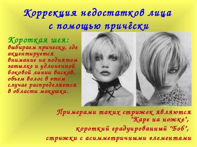 Коррекция недостатков лица с помощью причёски Примерами таких стрижек являю...