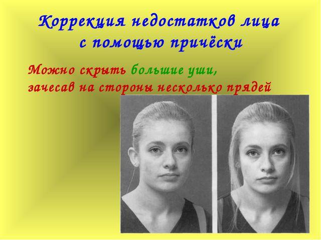 Коррекция недостатков лица с помощью причёски Можно скрыть большие уши, зачес...