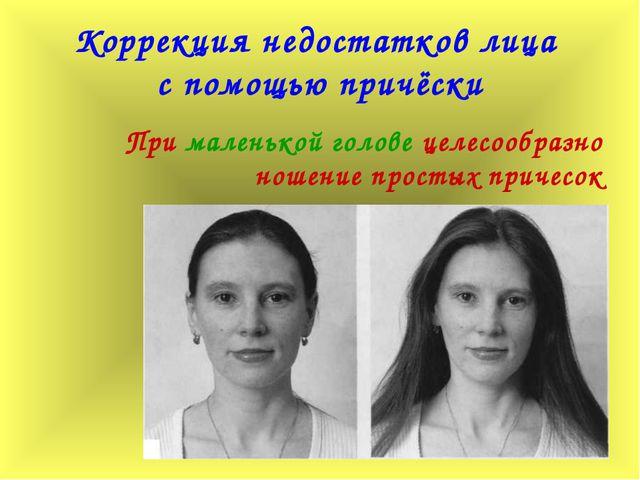 Коррекция недостатков лица с помощью причёски При маленькой голове целесообра...