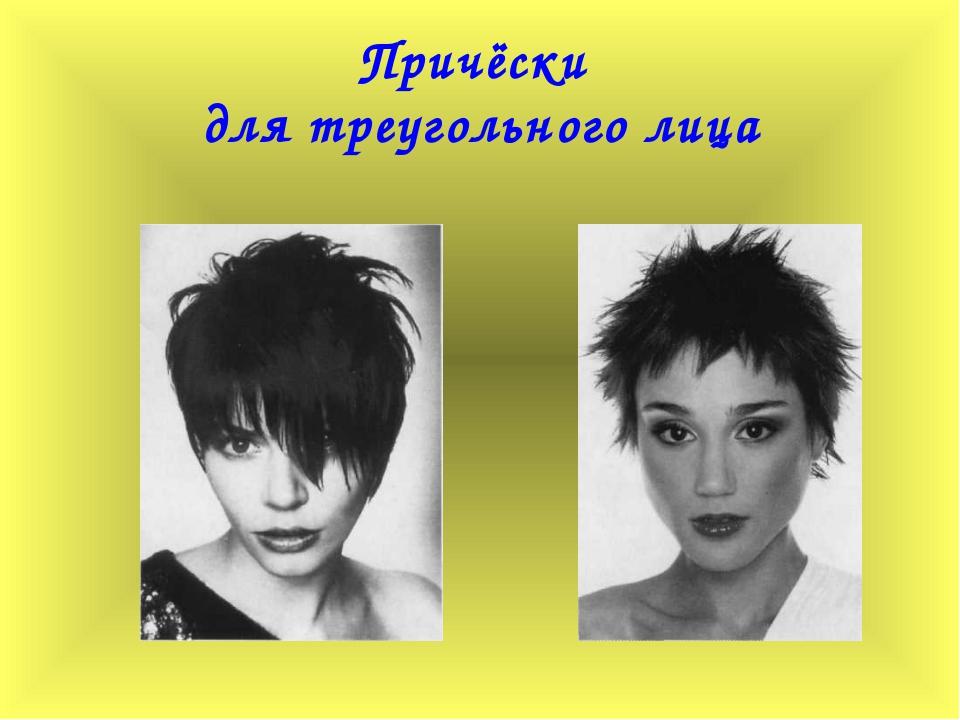 Причёски для треугольного лица
