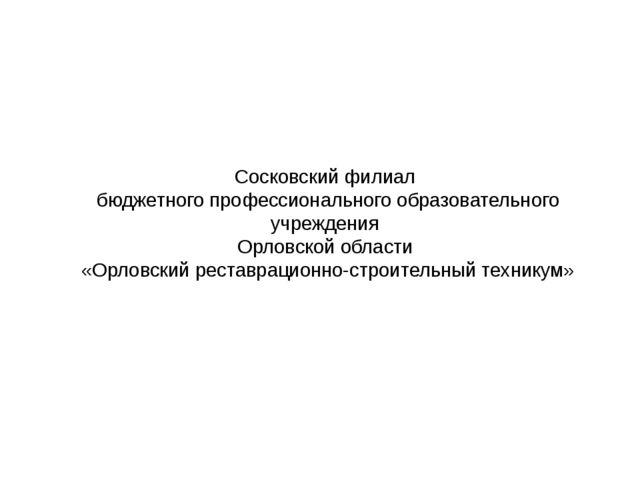 Сосковский филиал бюджетного профессионального образовательного учреждения Ор...