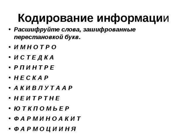 Кодирование информации Расшифруйте слова, зашифрованные перестановкой букв. И...
