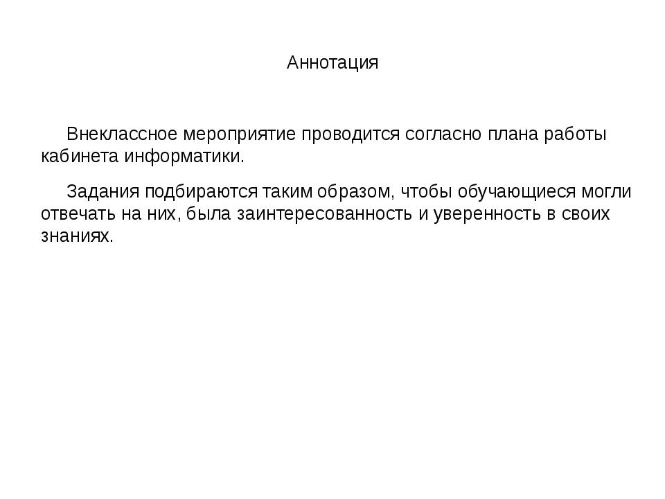 Аннотация Внеклассное мероприятие проводится согласно плана работы кабинета и...