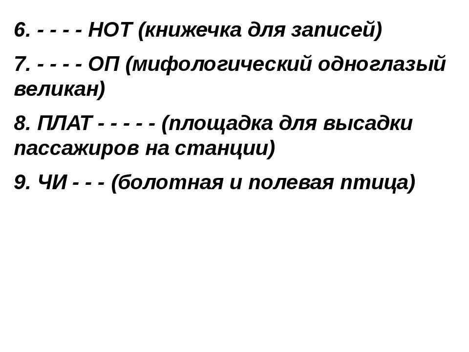 6. - - - - НОТ (книжечка для записей) 7. - - - - ОП (мифологический одноглазы...