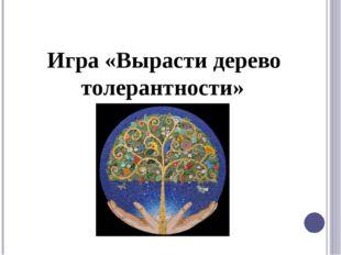 Игра «Вырасти дерево толерантности»