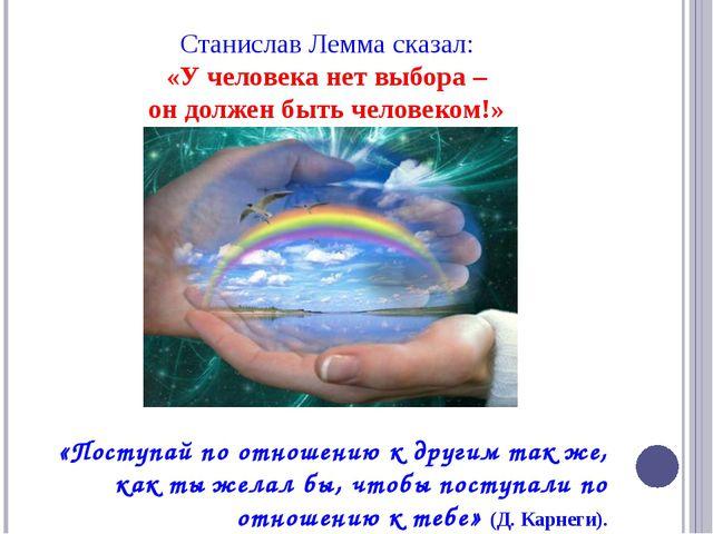Станислав Лемма сказал: «У человека нет выбора – он должен быть человеком!» «...