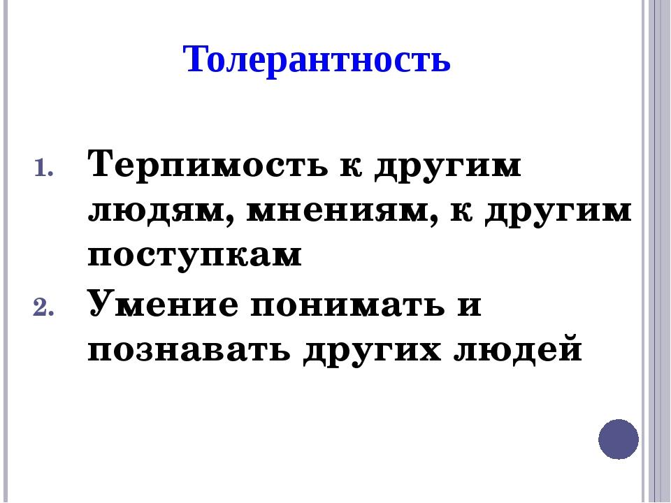 Толерантность Терпимость к другим людям, мнениям, к другим поступкам Умение п...