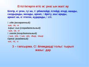 Етістіктерге етіс жұрнағын жалғау Білгір, көрген, туған, тәрбиелейді, істейді