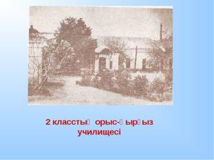 2 класстық орыс-қырғыз училищесі