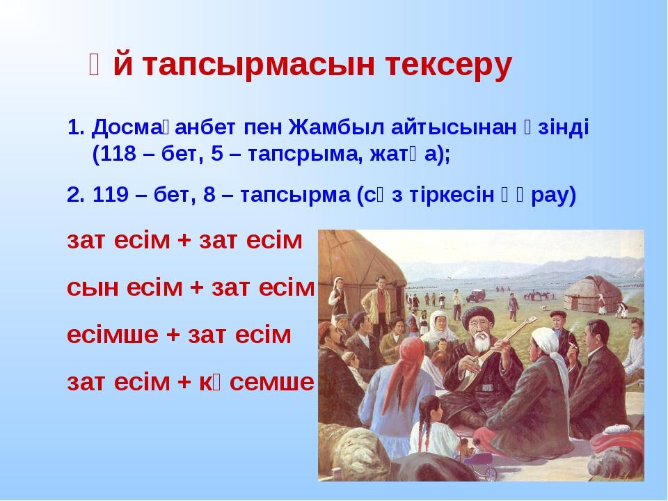 Үй тапсырмасын тексеру Досмағанбет пен Жамбыл айтысынан үзінді (118 – бет, 5...