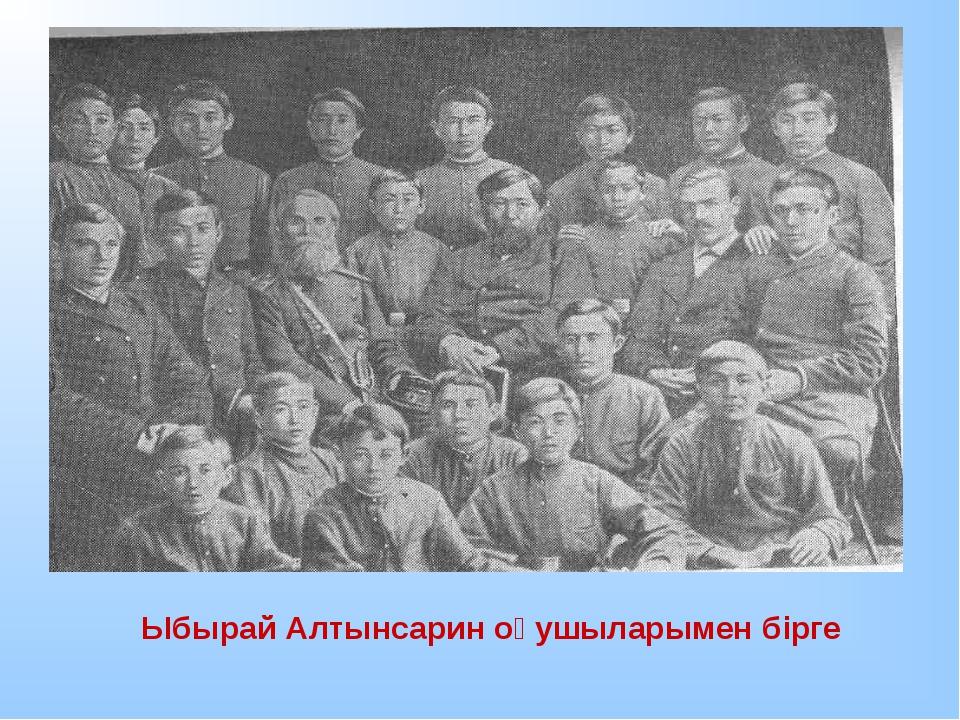 Ыбырай Алтынсарин оқушыларымен бірге