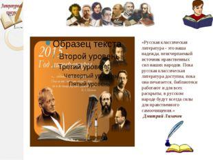 «Русская классическая литература - это наша надежда, неисчерпаемый источник н