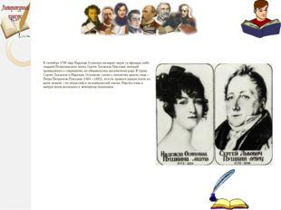 В сентябре 1796 года Надежда Осиповна выходит замуж за офицера лейб-гвардии