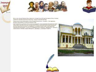 Весть о том, что едет Пушкин в Елец, обогнала его. К вечеру 5 мая 1829 года
