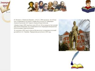 Ф. Меликов в «Ленинском Знамени», от 06. 07. 1969 года писал, что в Ельце по
