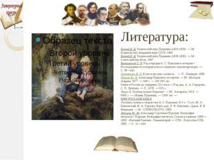 Литература: Благой Д. Д.Творческий путь Пушкина (1813-1826).—М.: Издательс