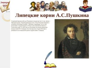 Липецкие корни А.С.Пушкина Старинный дворянский род Пушкиных в прошлом был те