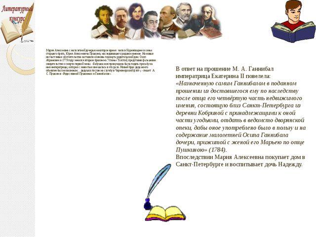 В ответ на прошение М. А. Ганнибал императрица Екатерина II повелела: «Назнач...