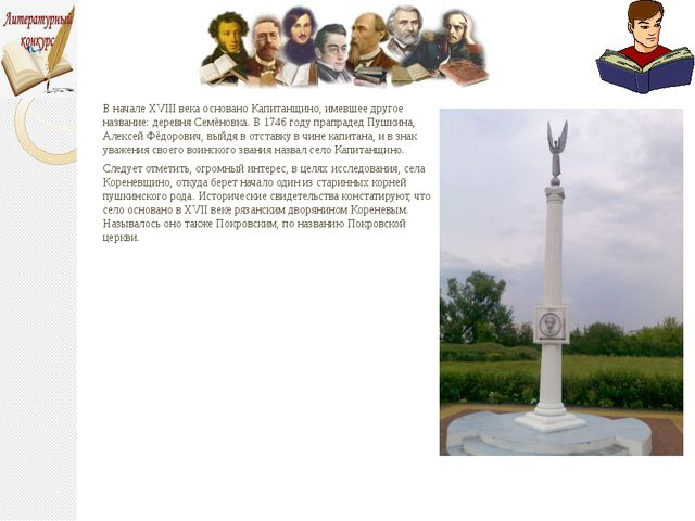 В начале XVIII века основано Капитанщино, имевшее другое название: деревня С...