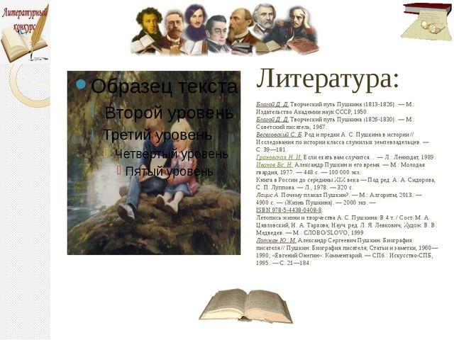 Литература: Благой Д. Д.Творческий путь Пушкина (1813-1826).—М.: Издательс...