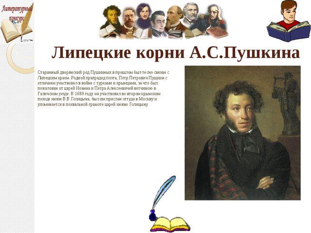 Липецкие корни А.С.Пушкина Старинный дворянский род Пушкиных в прошлом был те...