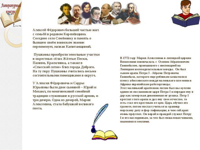 В 1772 году Мария Алексеевна в липецкой церкви Вознесения повенчалась с Осипо...