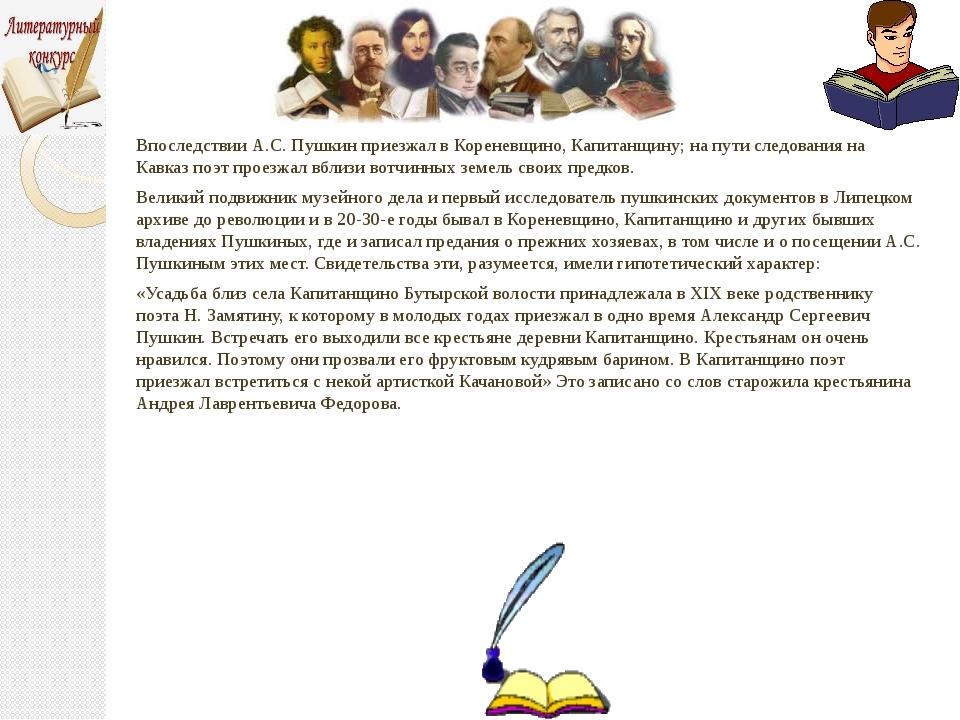 Впоследствии А.С. Пушкин приезжал в Кореневщино, Капитанщину; на пути следов...
