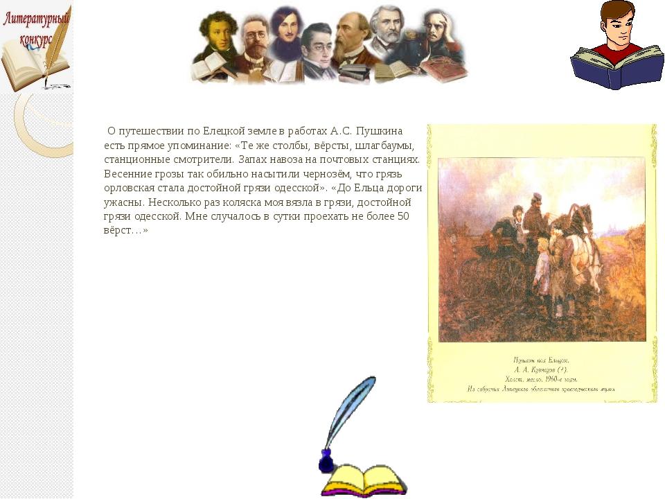 О путешествии по Елецкой земле в работах А.С. Пушкина есть прямое упоминание...