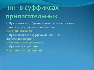 1) Прилагательные, образованные от существительное с основой на –н с помощью