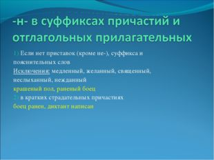 1) Если нет приставок (кроме не-), суффикса и пояснительных слов Исключения: