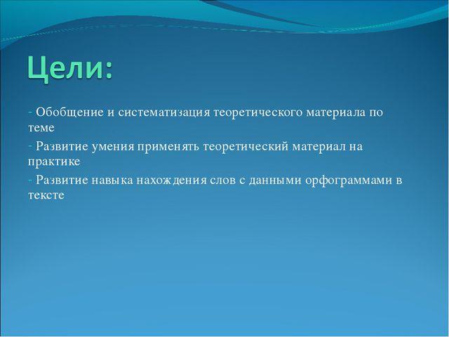 Обобщение и систематизация теоретического материала по теме Развитие умения...