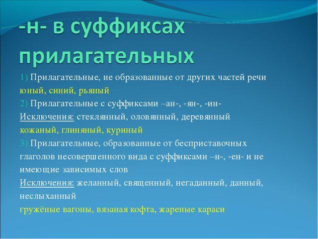 1) Прилагательные, не образованные от других частей речи юный, синий, рьяный...