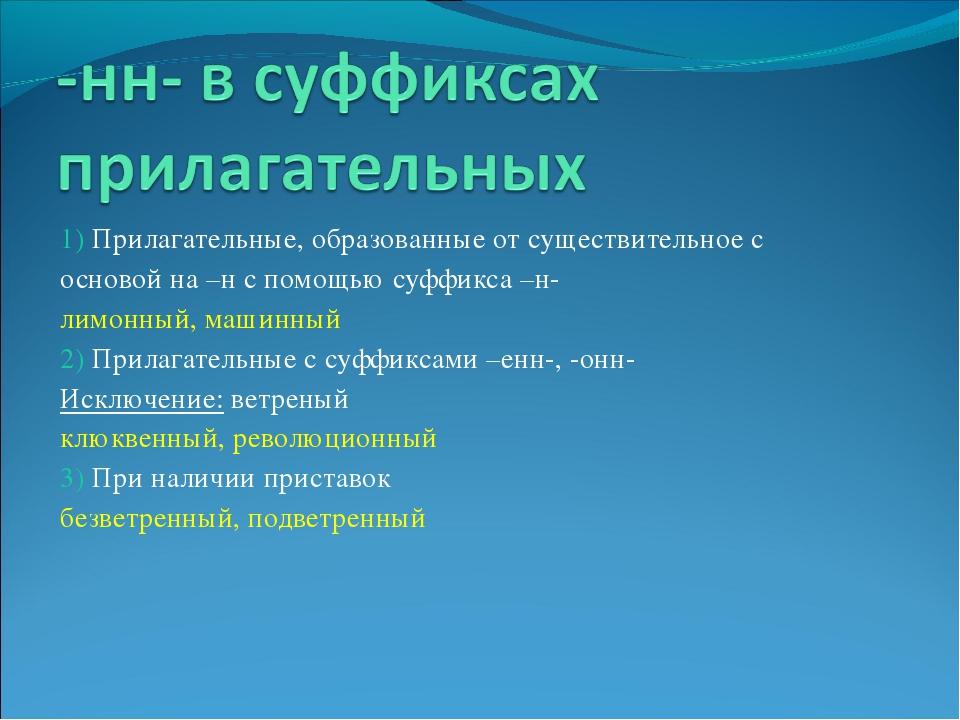 1) Прилагательные, образованные от существительное с основой на –н с помощью...