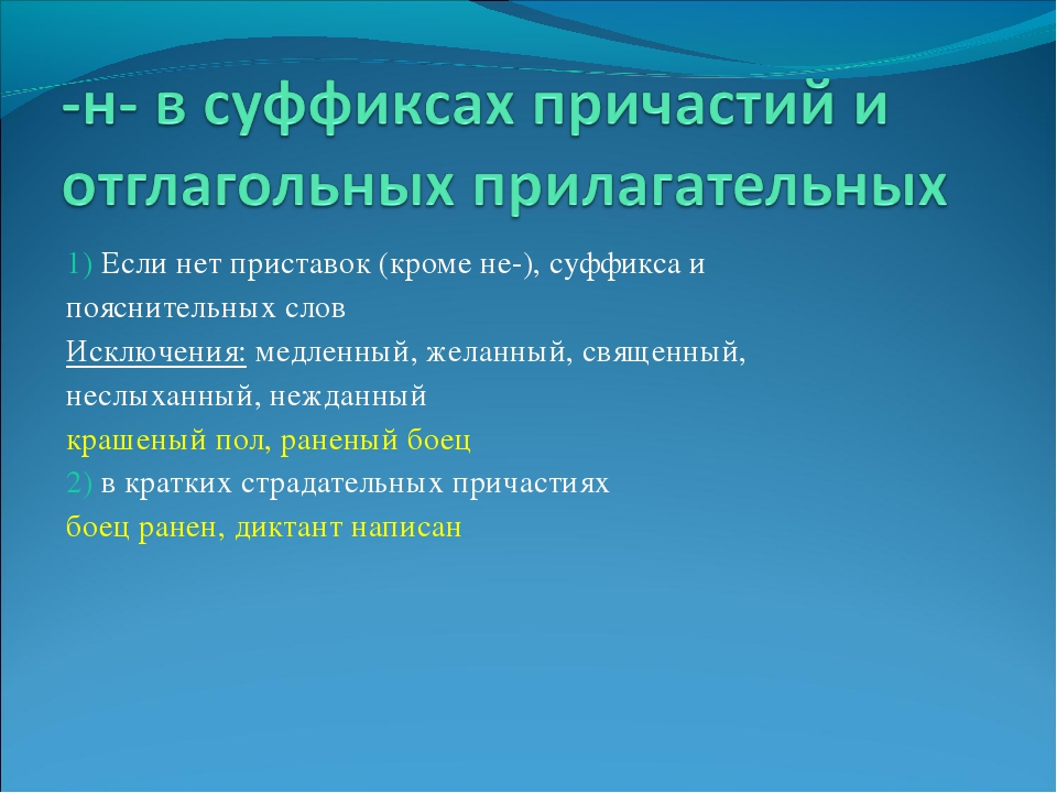1) Если нет приставок (кроме не-), суффикса и пояснительных слов Исключения:...