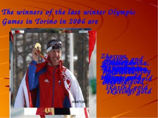 The winners of the last winter Olympic Games in Torino in 2006 are Zhurova Sv