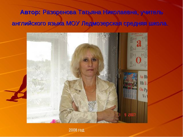 Автор: Разоренова Татьяна Николаевна, учитель английского языка МОУ Ледмозерс...